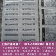上海奉贤青村镇电池标、电器、电子标签、 服饰\布标印刷
