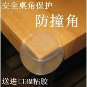 球形桌角防撞角 家居必备防护角 安全桌角配 安全防护用品批发
