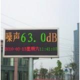HS5626B型室外噪声显示屏
