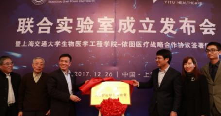 上海交大与依图医疗成立联合实验室,探索人工智能诊断肿瘤