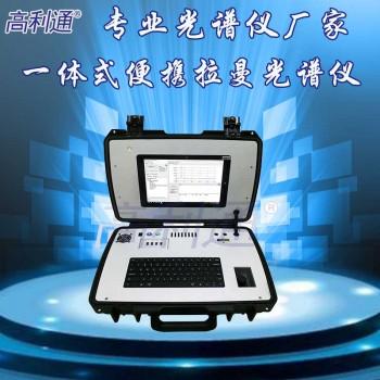 高利通一体式便携拉曼光谱仪785nm价格
