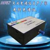 近红外光纤光谱仪价格便宜