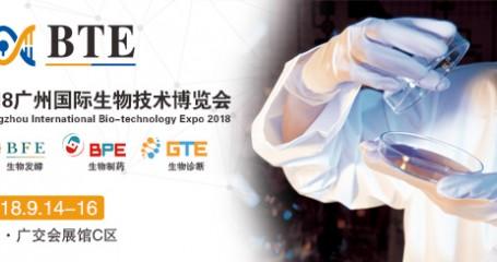 2018广州国际生物技术展将于9月举行 助力生物技术产业发展