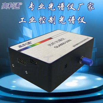 工业控制光谱仪紫外光谱仪气体检测系统厂家